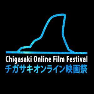 チガサキオンライン映画祭