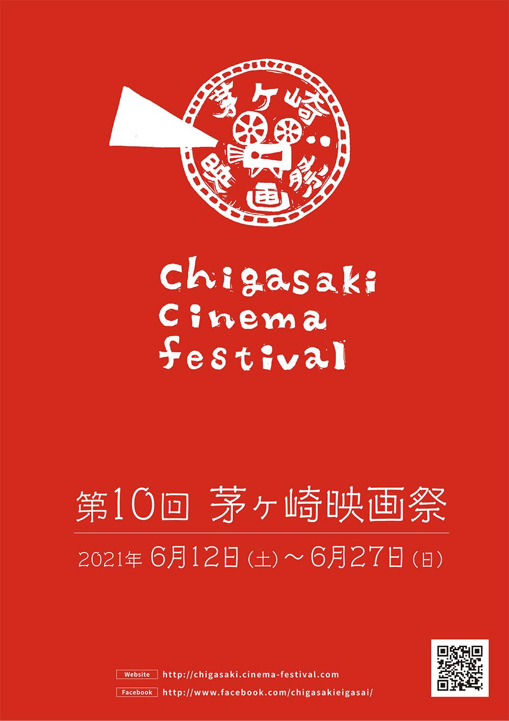 第10回 茅ヶ崎映画祭